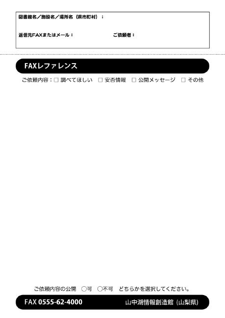faxレファレンス 0555 62 4000 of 山中湖情報創造館