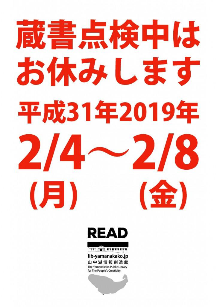 蔵書点検_2019
