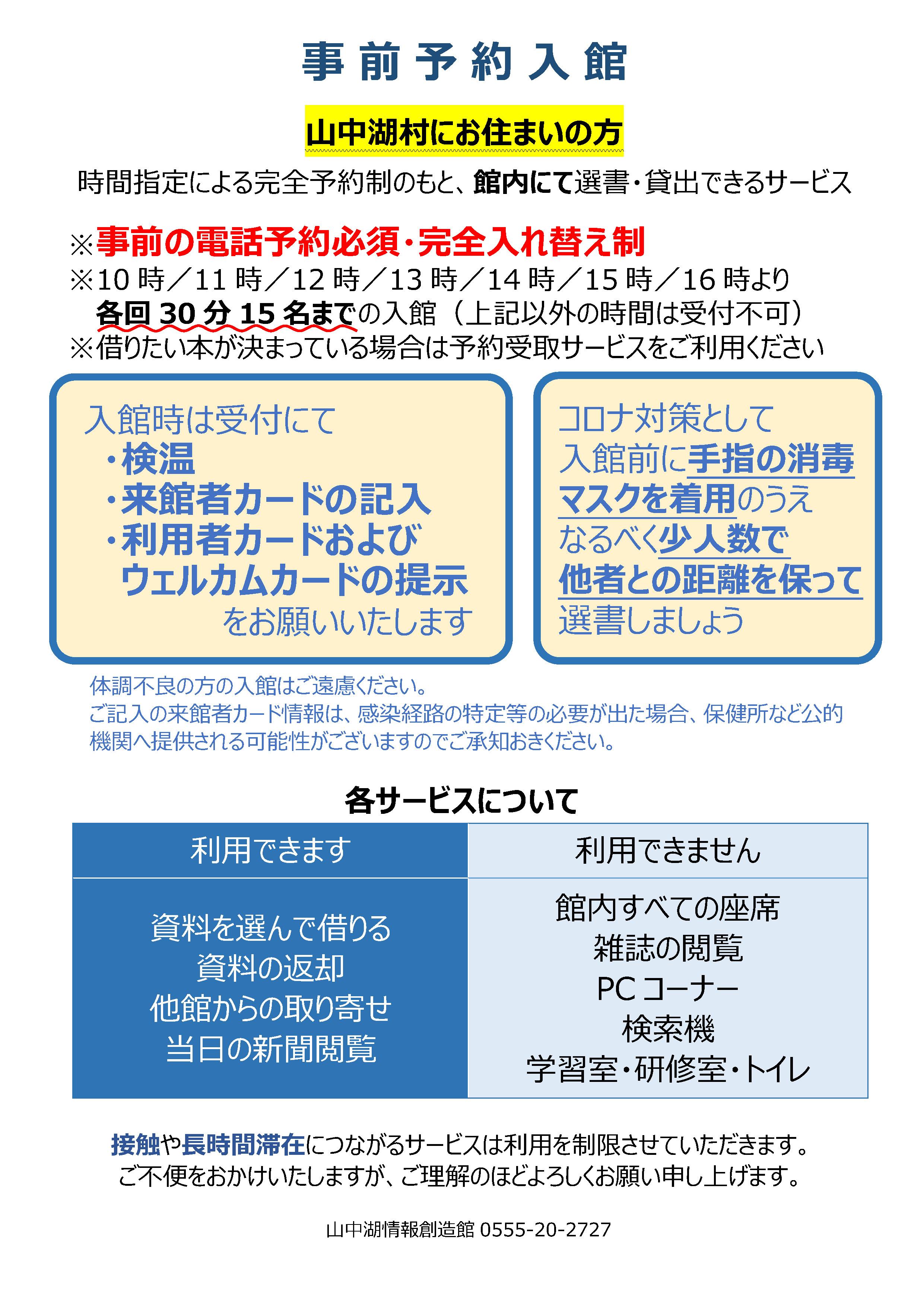 予約貸出・予約入館サービスのお知らせ(A4)_ページ_2