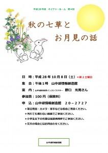 ネイチャールーム 8月 -001 (1)