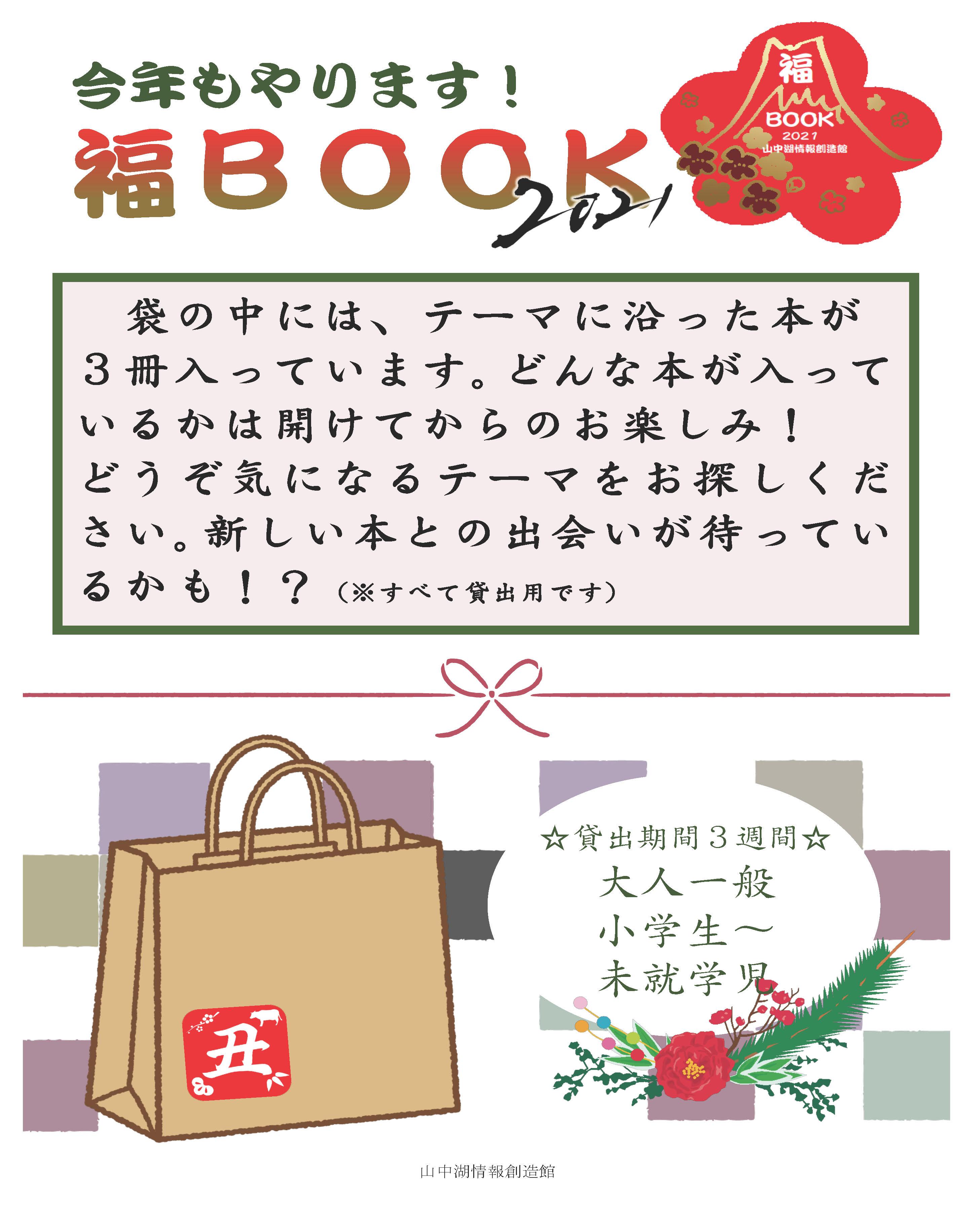 福ブック2021