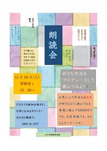 朗読会2019秋