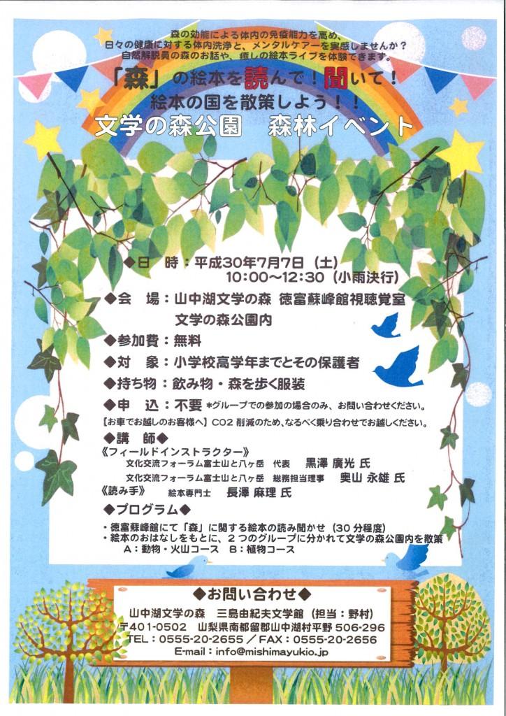 文学の森公園森林イベント_20180707