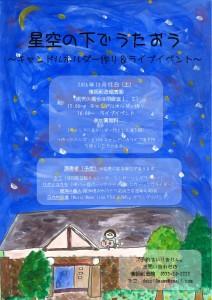 星空の下でキャンドルナイトポスター-001