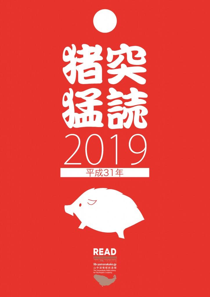 猪突猛読2019