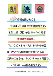 2019 朗読会2_ページ_1