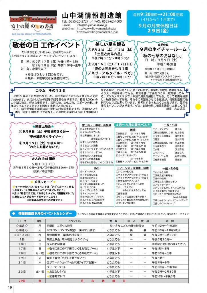 広報やまなかこ_山中湖情報創造館_H2909月号