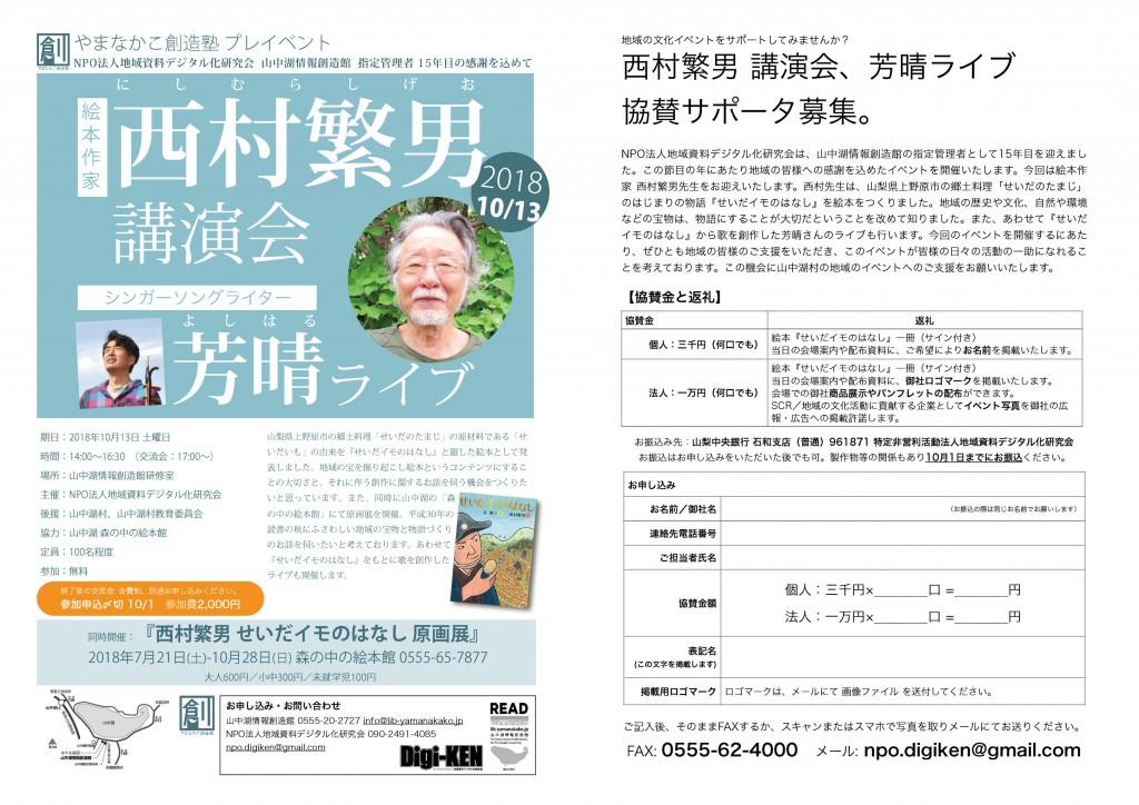 西村繁男_芳晴ポスター20181013D+協賛のコピー