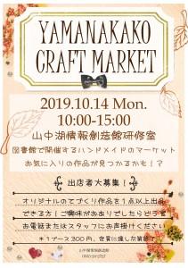 クラフトマーケット201910