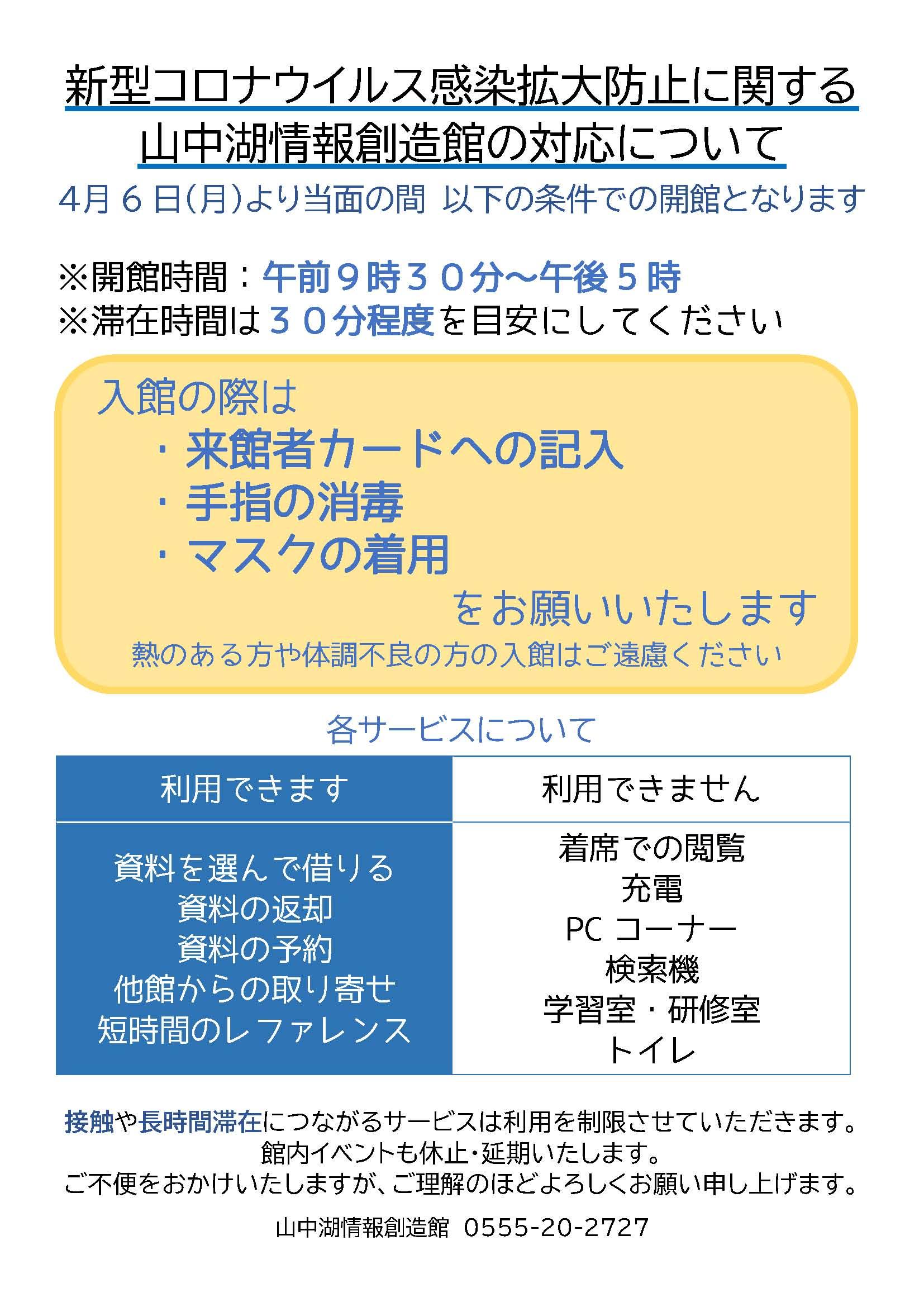 【山中湖情報創造館】新型コロナウイルス感染拡大防止に関する対応について(20200401)