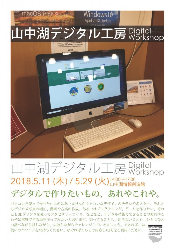 山中湖デジタル工房_201805