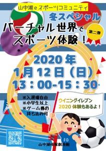 2020eスポーツ冬スペシャル