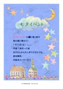2019 七夕イベント
