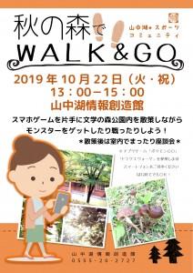10月walk&go_page-0001